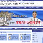 ABCクリニック北海道札幌院の評判はどうなの?口コミは?有益な情報を全て教えます。