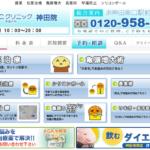 ABCクリニックの東京神田院って評判はどうなの?あらゆる必読情報をお伝えいたします。