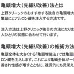 上野クリニックの亀頭増大術ってどうなの?メリット・デメリット全てお伝えいたします。