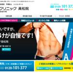 ABCクリニック香川高松院の評判ってどうなの?みんなが知りたい情報を一挙公開!!