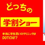ABCクリニックの学割! VS 東京ノーストクリニックの学割!どっちがお得が徹底検証!!!