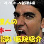 東京ノーストクリニック新潟院はどうなの?日本一疑り深い医院紹介
