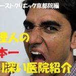 東京ノーストクリニック京都院はどうなの?日本一疑り深い医院紹介