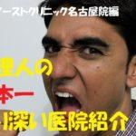 東京ノーストクリニック名古屋院(愛知県)はどうなの?日本一疑り深い医院紹介