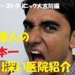 東京ノーストクリニック大宮院(埼玉県)はどうなの?日本一疑り深い医院紹介