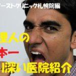 東京ノーストクリニック札幌院(北海道)はどうなの?日本一疑り深い医院紹介