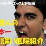 東京ノーストクリニック上野院と秋葉原院(東京都)はどうなの?日本一疑り深い医院紹介