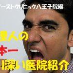 東京ノーストクリニック八王子院(東京都)はどうなの?日本一疑り深い医院紹介