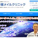 東京新宿メイルクリニックの包茎治療って絶対に失敗はないの?本当のトコロをお伝えします!