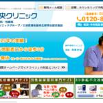 神戸中央クリニックメンズ泌尿器科は失敗はないの?評判は?実際は◯◯です!