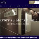共立メンズクリニック(札幌)の包茎手術の評判ってどうなの?共立美容外科と関係あるの?すべてを解説!