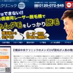 横浜中央クリニックメンズ(泌尿器科)ってどうなの?技術は?値段は?全てを丸裸にします!!