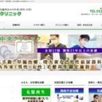 札幌中央クリニックメンズの包茎手術技術はどうなの?技術、評判など全てを丸裸に!!