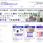 広島中央クリニックメンズ(泌尿器科)の包茎手術はどうなの?知りたいこと全部教えます!