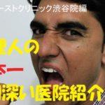 東京ノーストクリニック渋谷院はどうなの?日本一疑り深い医院紹介