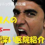 上野クリニック横浜院ってどうなの?日本一疑り深い医院紹介