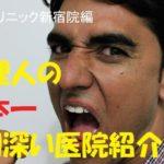上野クリニック新宿院(東京)の評判ってどうなの?日本一疑り深い医院紹介