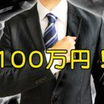 包茎手術の値段が100万円!!?実際、相場はいくらなの??経験者が全てお答えします。