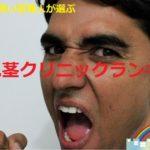 東京で包茎手術を受けるならココはずせない!東京包茎クリニック5選