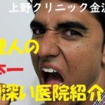 【新着情報】上野クリニック金沢院(石川)の評判ってどうなの?日本一疑り深い医院紹介