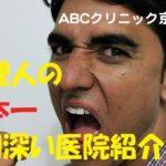 【新設】ABCクリニック(いろはクリニック)京都院ってどうなの?日本一疑り深い医院紹介