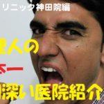 ABCクリニック神田院(東京)の評判ってどうなの?日本一疑り深い医院紹介